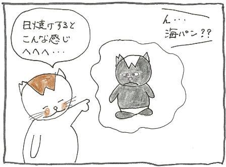 Vol 38_日焼け 4.jpg