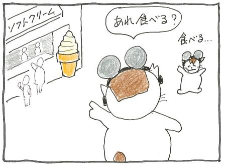 Vol 41_ソフトクリーム 1.jpg