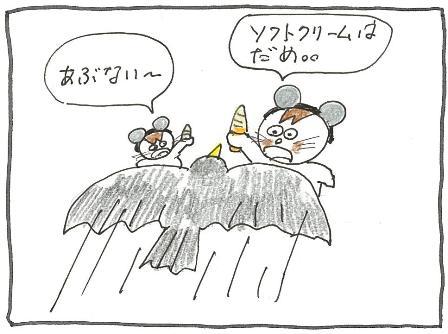 Vol 41_ソフトクリーム 3.jpg