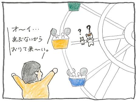 Vol 42_観覧車 4.jpg