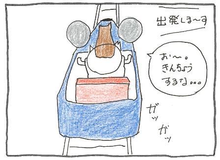 Vol 45_コースター 2.jpg