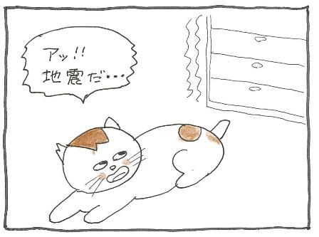 Vol 50_地震 1.jpg