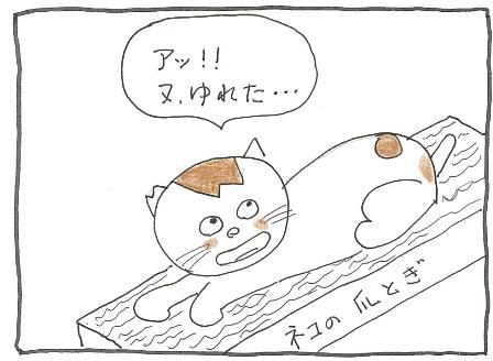 Vol 50_地震 3.jpg