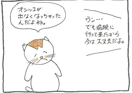 Vol 51_おねしょ 2.jpg