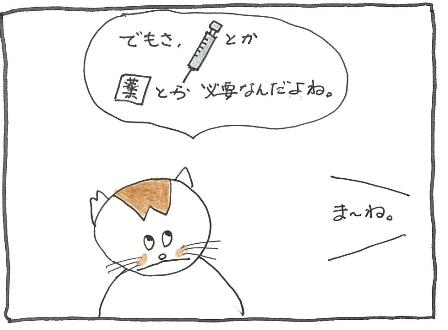 Vol 51_おねしょ 3.jpg