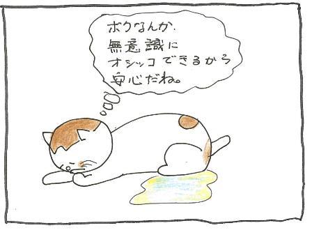 Vol 51_おねしょ 4.jpg