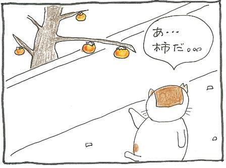 Vol 52_柿 1.jpg
