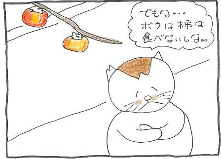 Vol 52_柿 2.jpg