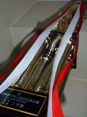4冠トロフィー小