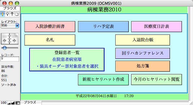 病等業務2010開始メニュウ