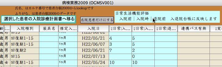 病棟業務2009登録一覧2