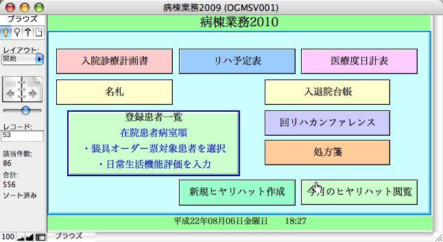 病棟業務2009メニュウ2