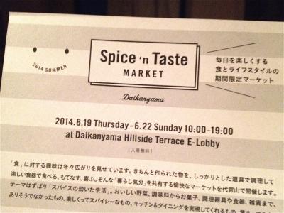 spicen-taste-market.blogspot.jp