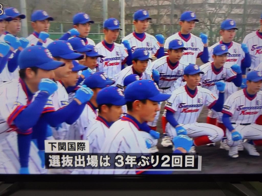 ー ちゃん 高校 野球 ば