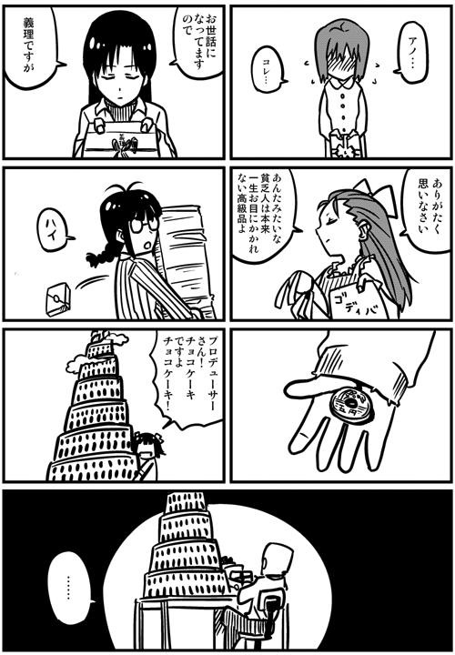 バレンタインデイ