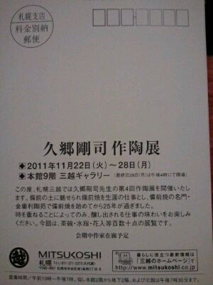 rps20111124_030914.jpg