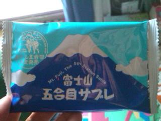 富士山サブレ