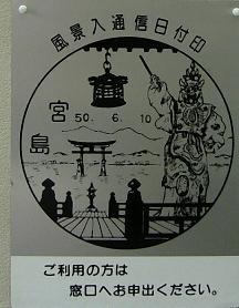 郵便局には、宮島の日付印