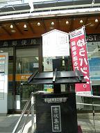 宮島の郵便局です