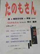 たのもんさんのポスター