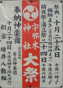 宇那木神社のポスタ−