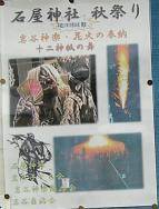 神楽のポスター