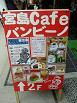 宮島café バンビーノ