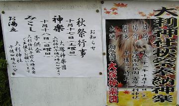 大利神社の秋祭ポスター