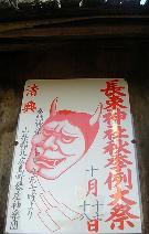 長束神社のポスター