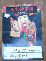 新庄之宮神社神楽のポスター