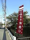 三篠神社のお祭です