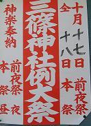 お祭のポスター