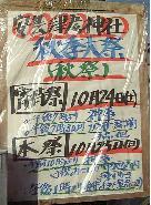 安芸津彦神社のポスター