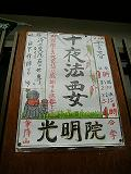 光明院のポスター