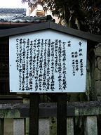 幸神社の立札(^^)/