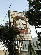 千代田のシンボル