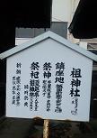 祖神社の立て札