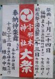 宇那木神社のポスター
