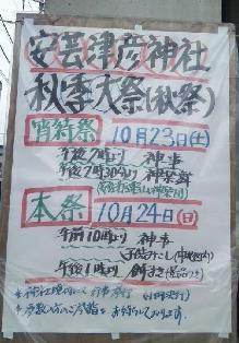 安芸津彦神社