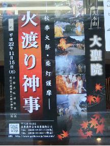 大聖院のポスター