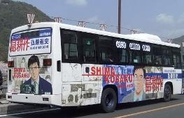 島耕作バス