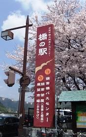 橋の駅 :バスターミナル