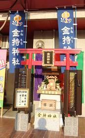 金持ち稲荷神社