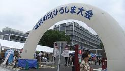 環境の日 広島大会
