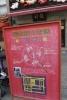 南京町広場の看板