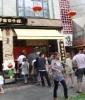 南京町広場の行列