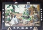 冬木神社の絵馬