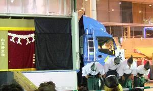 神楽の舞台はトラック