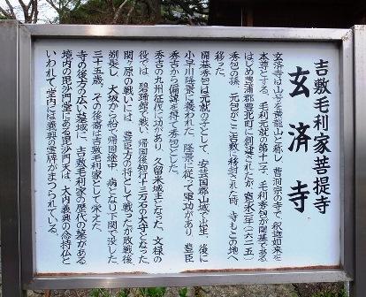 玄済寺 由緒