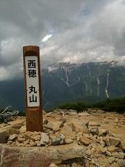 西穂高丸山